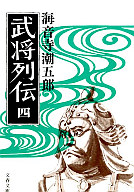 <<日本文学>> 武将列伝 4 / 海音寺潮五郎