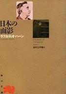 <<海外文学>> 日本の面影 / ラフカディオ・ハーン