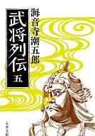 <<日本文学>> 武将列伝 5 / 海音寺潮五郎