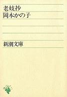 <<日本文学>> 老技抄 / 岡本かの子