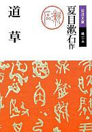 <<政治・経済・社会>> 道草 / 夏目漱石