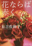 <<日本文学>> 花ならば赤く / 有吉佐和子