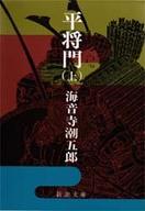 <<日本文学>> 平将門 (上巻) / 海音寺潮五郎
