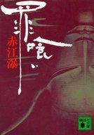 <<日本文学>> 罪喰い / 赤江瀑