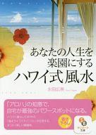<<趣味・雑学>> あなたの人生を楽園にするハワイ式風水 / 永田広美