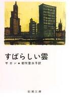 <<海外文学>> すばらしい雲 / フランソワーズ・サガン