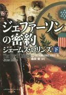 <<日本文学>> ジェファーソンの密約 下 シグマフォースシリーズ 6 / ジェームズ・ロリンズ