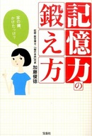 <<日本文学>> 記憶力の鍛え方 / 加藤俊徳