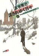 <<日本文学>> 流されゆく日々 5 1978.8~1979.6 / 五木寛之