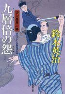 <<日本文学>> 九層倍の怨 口入屋用心棒 29 / 鈴木英治