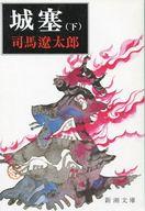> 旧版 城塞 (下巻) / 司馬遼太郎