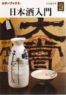 <<生活・暮らし>> 日本酒入門 カラーブックス266 / 中尾進彦