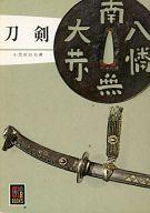 <<日本文学>> 刀剣 カラーブックス175 / 小笠原信夫