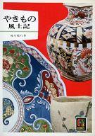 <<日本文学>> やきもの風土記 カラーブックス71 / 崎川範行