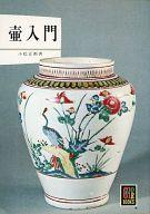 <<日本文学>> 壷入門 カラーブックス384 / 小松正衛