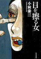 <<日本文学>> 目を擦る女 / 小林泰三