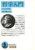 <<海外文学>> 旧版 哲学入門 / ヘーゲル