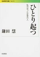 <<日本文学>> ひとり起つ-私の会った反骨の人 / 鎌田慧