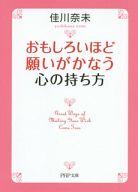 <<趣味・雑学>> おもしろいほど願いがかなう心の持ち方 / 佳川奈未