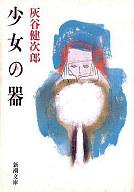 <<日本文学>> 少女の器 / 灰谷健次郎