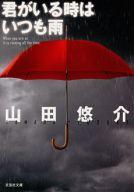 <<日本文学>> 君がいる時はいつも雨 / 山田悠介