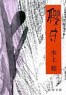 <<日本文学>> 櫻守 / 水上勉