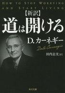 <<海外文学>> 新訳 道は開ける / D.カーネギー