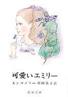 <<海外文学>> 可愛いエミリー / モンゴメリ