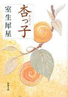 <<日本文学>> 杏っ子 / 室生犀星