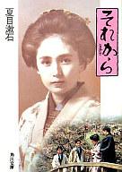 <<日本文学>> それから 改版 / 夏目漱石