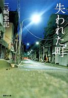 <<日本文学>> 失われた町 / 三崎亜記