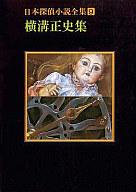 <<国内ミステリー>> 日本探偵小説全集9 横溝正史集 / 横溝正史