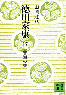 <<日本文学>> 徳川家康17-軍茶利の巻- / 山岡荘八