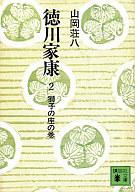 <<日本文学>> 徳川家康2-獅子の座の巻- / 山岡荘八