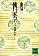<<日本文学>> 徳川家康12-華厳の巻- / 山岡荘八