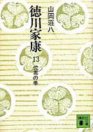 <<日本文学>> 徳川家康13-佗茶の巻- / 山岡荘八