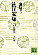 <<日本文学>> 徳川家康22-百雷落つるの巻- / 山岡荘八