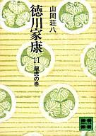 <<日本文学>> 徳川家康11-龍虎の巻- / 山岡荘八