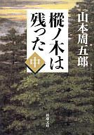 <<日本文学>> 樅ノ木は残った(中) / 山本周五郎