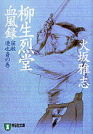 <<日本文学>> 柳生烈堂 血風録-宿敵・連也斎の巻- / 火坂雅志