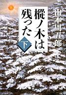 <<日本文学>> 樅ノ木は残った(下) / 山本周五郎