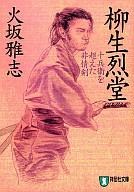 <<日本文学>> 柳生烈堂-十兵衛を超えた非情剣- / 火坂雅志