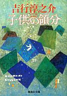 <<日本文学>> 子供の領分 / 吉行淳之介