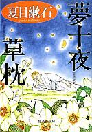 <<日本文学>> 夢十夜・草枕 / 夏目漱石