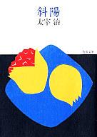 <<日本文学>> 斜陽