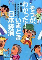 <<趣味・雑学>> そうか、わかった!いまどき日本経済-エコノ探偵団 デフレの街を行く- / 日本経済新聞社