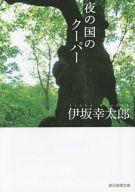 <<国内ミステリー>> 夜の国のクーパー / 伊坂幸太郎
