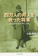 <<趣味・雑学>> 四万人の邦人を救った将軍 / 小松茂朗