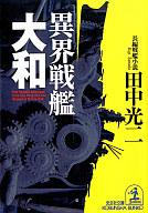 <<日本文学>> 異界戦艦「大和」 / 田中光二