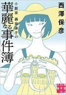 <<日本文学>> 小説家森奈津子の華麗なる事件簿 / 西澤保彦